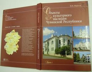 Объекты культурного наследия Чувашской Республики