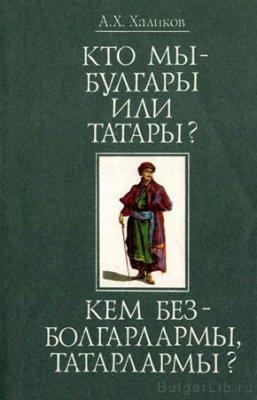 Халиков А. Х. Кто мы — булгары или татары? — Казань: Казан, 1992.