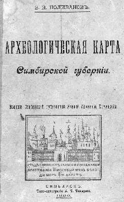 Поливанов В. Н. Археологическая карта Симбирской губернии. — Симбирск, 1900.