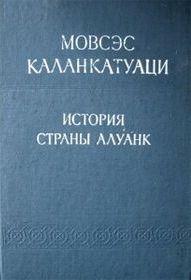 История страны Алуанк / пер. с древнеармянского Ш. В. Смбатяна. — Матенадаран, Ереван, 1984.
