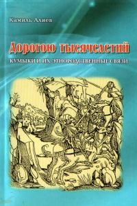 Алиев К. М. Дорогою тысячилетий: кумыки и их этнородственные связи. — Махачкала, 2004. — 128 с.