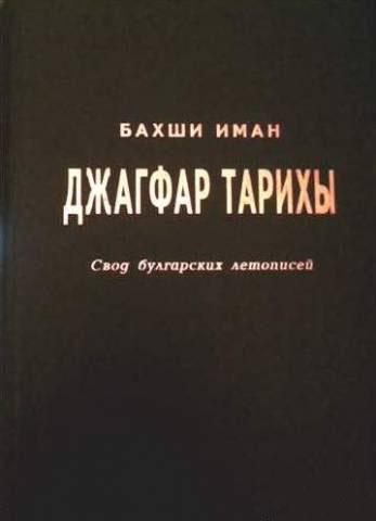 Бахши Иман. Джагфар Тарихы : В 3 т. — Оренбург: Редакция вестника «Болгар иле», 1993—1997.