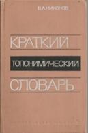 Никонов В. А. Краткий топонимический словарь. — М.: Мысль, 1966. — 510 с.