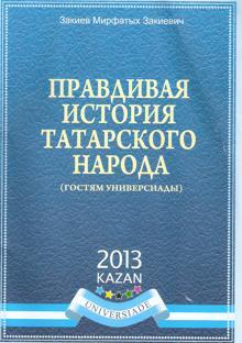 Закиев М. З. Правдивая история татарского народа