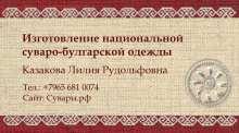 Казакова Лилия Рудольфовна. Изготовление национальной суваро-булгарской одежды