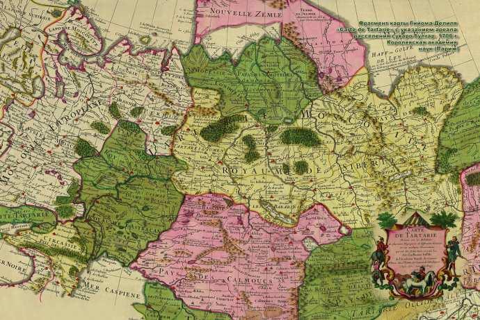 Фрагмент карты Гийома Делиля «Carte de Tartarie» с указанием ареала расселения суваро-булгар. 1706 г. Королевская академия наук (Париж)