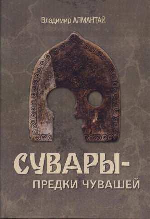 Алмантай В.Н. Сувары — предки чувашей. Очерки. — Чебоксары, 2008. — 116с.
