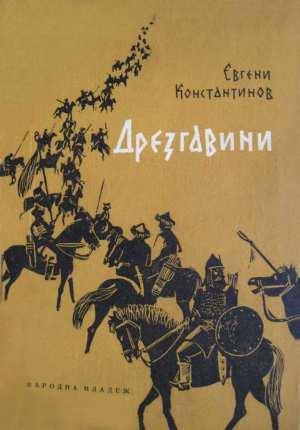 Константинов Е. Дрезговини. — София: Народна младеж, 1960.