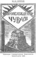 Петров М. П. О происхождении чуваш. — Чебоксары: Чуваш. гос. изд-во, 1925. — 62 с.
