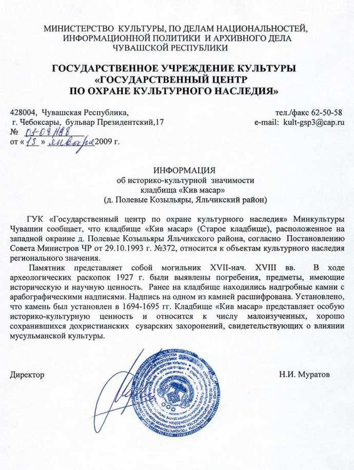 Официальная информация о кладбище «Кив масар» от 13 января 2009 года