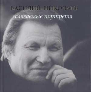 Василий Николаев: слагаемые портрета