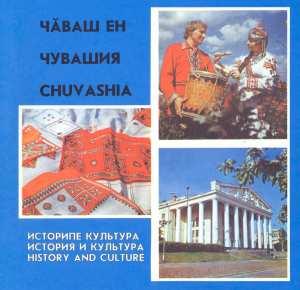 Иванов В. П. Чувашия: история и культура. — Чебоксары, 1994.