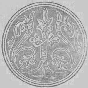 Концовка III главы, орнамент медальона нагрудн. украшения из клада 1888 г., найденного в Болгарах, стр. 54.