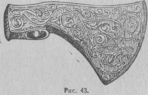Боевой топор, из коллекции ГИМ, стр. 57.