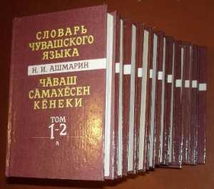 Ашмарин Н. И. Словарь чувашского языка : В 17 т. — Казань; Чебоксары, 1928—1950.