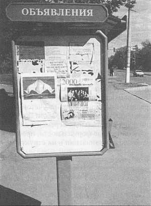Афиши религиозных богослужений в Чебоксарах. Снимок 1999 г.