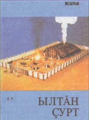 Устройство молитвенного дома и описание старинных обрядов чувашей.