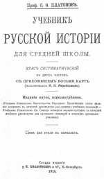Учебникъ русской исторіи для средней школы