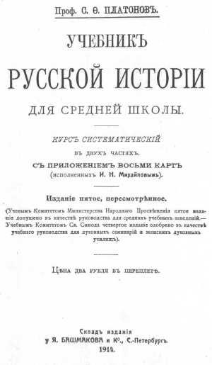 Платонов С. Ф. Учебник русской истории для средней школы. — СПб., 1914.