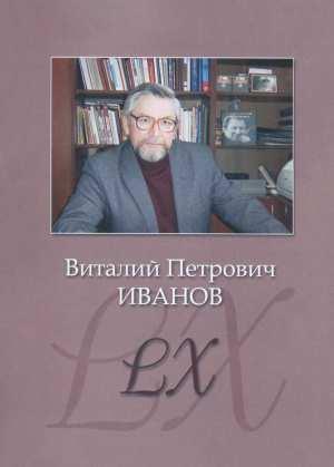 Виталий Петрович Иванов: биобиблиографический указатель. — Чебоксары: ЧГИГН, 2012. — 36 с.