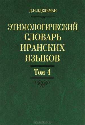 Эдельман Д. И. Этимологический словарь иранских языков. Том 4. I-K. — М.: Восточная литература, 2011. — 416 с.