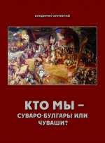 Алмантай В. Н. Кто мы — суваро-булгары или чуваши? Очерки. — Чебоксары, 2010. — 136 с., ил.