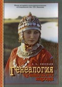 Николаев В. В. Генеалогия чувашского народа. — Чебоксары, 2004. — 8 с.: илл., карт.