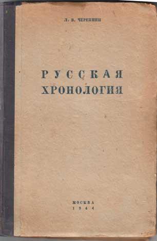 Черепнин Л. В. Русская хронология. — М., 1944. — 94 с.