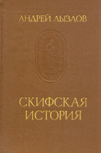 Лызлов А. И. Скифская история. — М.: Наука, 1990. — 519 с.