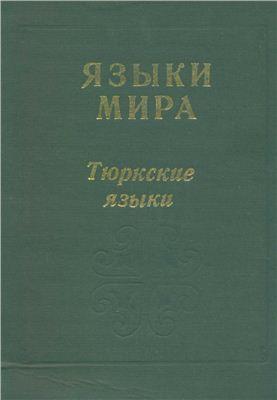 Языки мира: Тюркские языки. — М., 1996 г. — 543 с.