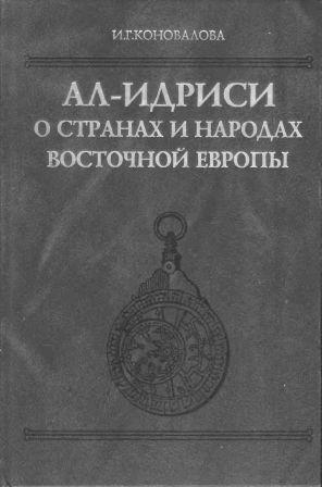 Коновалова И. Г. Ал-Идриси о странах и народах Восточной Европы. — М.: Восточная литература, 1999. — 327 с.