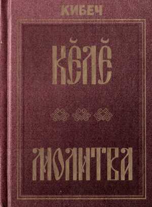 Кибеч А. И. Кӗлӗ. Йӑлӑнупа ӳкӗнӳ юррисем. — Шупашкар, 2004. — 88 с.
