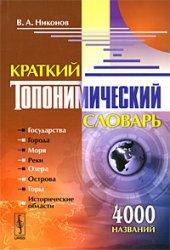 Никонов В. А. Краткий топонимический словарь. — М.: Либроком, 2010. — 512 с.
