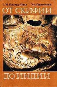 Бонгард-Левин Г. М., Грантовский Э. А. От Скифии до Индии. Древние арии: Мифы и история. — М.: Мысль, 1983. — 206 с.