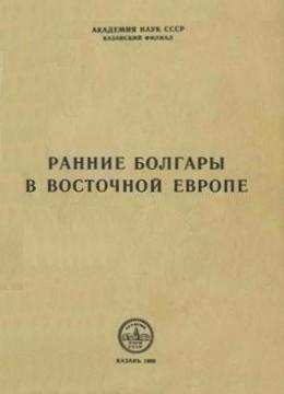 Ранние болгары в Восточной Европе / Сборник статей. — Казань, 1989. — 134 с.