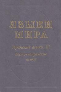 Языки мира: Иранские языки. III. Восточноиранские языки. М.: Индрик, 1999. — 343 с.