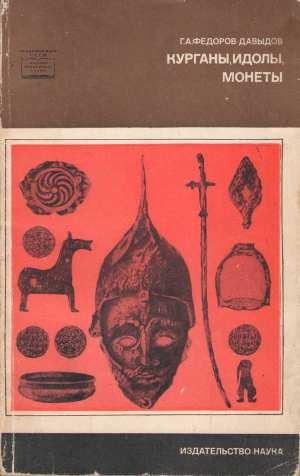 Фёдоров-Давыдов Г. А. Курганы, идолы, монеты. — М.: Наука, 1968. — 152 с.