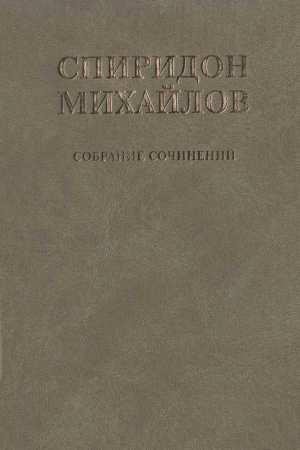 Михайлов С. М. Собрание сочинений. — Чебоксары: Чуваш. кн. изд-во, 2004. — 510 с.