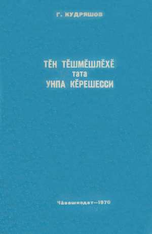 Кудряшов Г. Е. Тӗн тӗшмӗшлӗхӗ тата унпа кӗрешесси. — Шупашкар: Чаваш АССР кенеке издательстви, 1970. — 72 c.