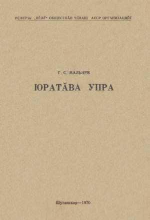 Мальцев Г. С. Юратӑва упра. — Шупашкар, 1970.