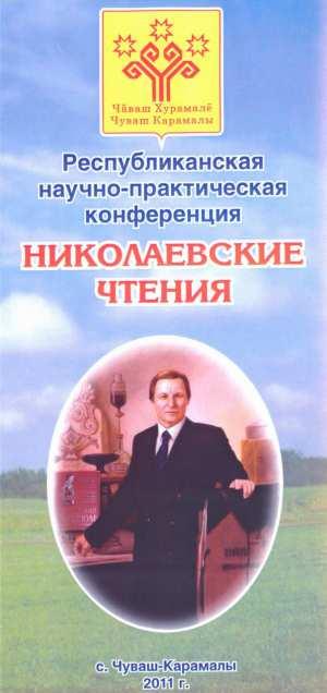 Всероссийская научно-практическая конференция «Николаевские чтения»