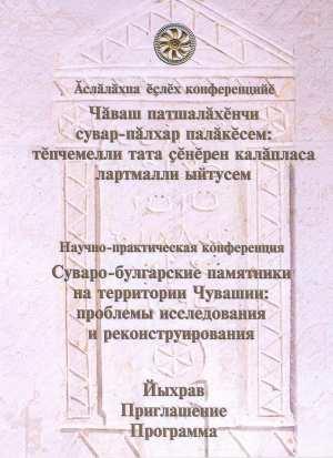 Суваро-булгарские памятники на территории Чувашии: проблемы исследования и реконструирования