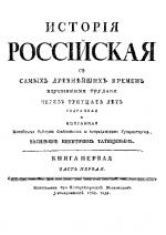 Татищев В. Н. Исторiя Россiйская. Часть I. — М., 1768.