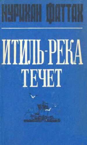 Фаттах Н. С. Итиль-река течёт. (= Итил суы ака торур). — Казань: Татарское книжное изд-во, 1978.