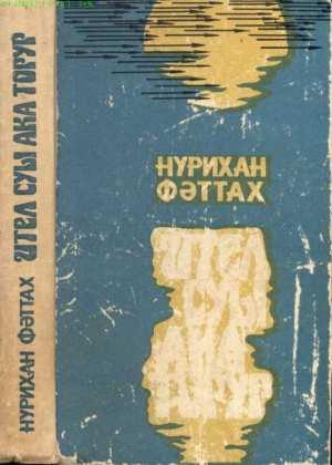 Фаттах Н. С. Итил суы ака торур (=Итиль-река течёт): Тарихи роман. — Казан, 1960.