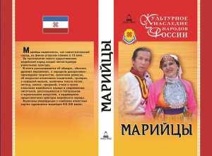 Ионин С. Марийцы. — М.: Голос-Пресс, 2010. — 491 с.