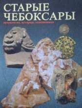 Старые Чебоксары: археология, история, топонимика