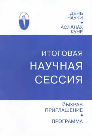 Итоговая научная сессия, посвященная Дню российской науки (ЧГИГН, 2009)