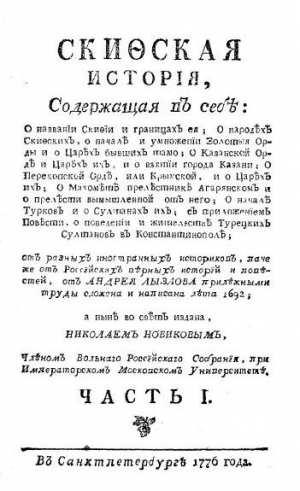 Лызлов А. И. Скифская история. Часть I. — СПб., 1776.