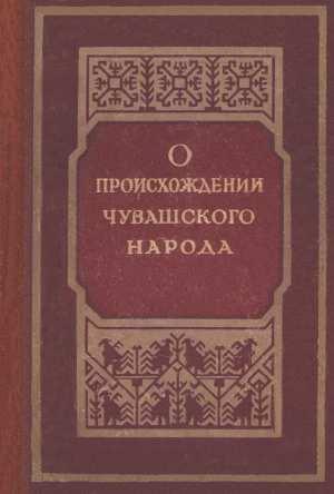 О происхождении чувашского народа / Сборник статей. — Чебоксары: Чуваш. гос. изд-во,  1957. — 132 с.